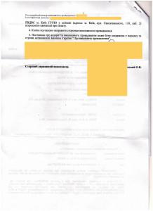 Загороднова Постанова про відкриття вик провадж 26.11.18-003 копія