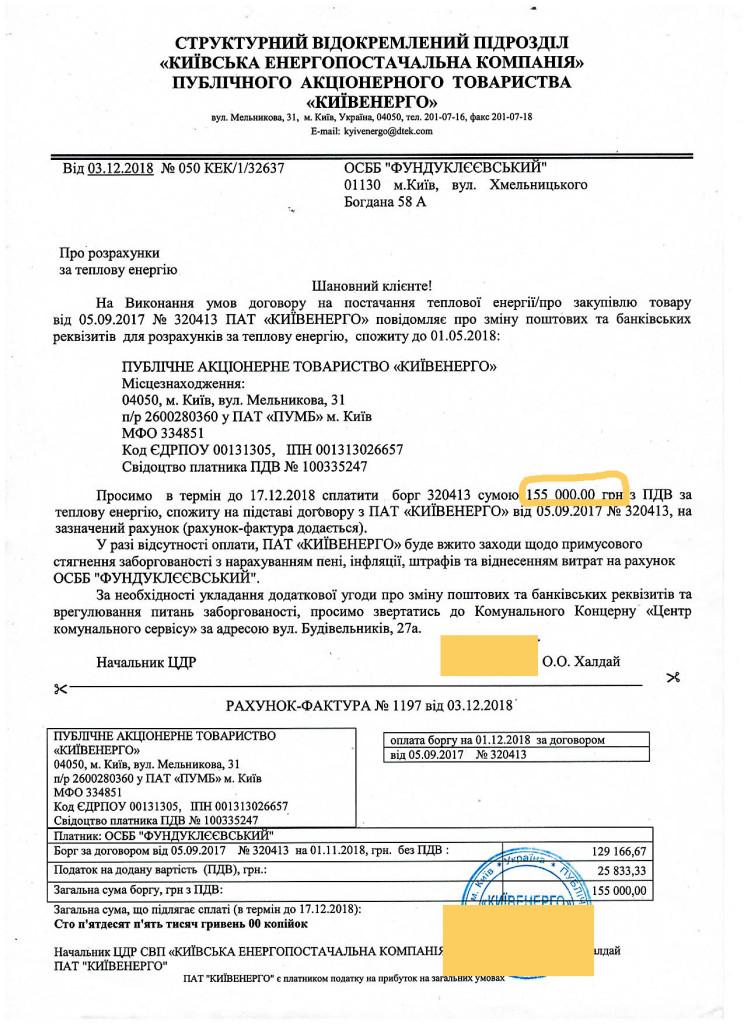 Київенерго лист про заборговність по теплу копія