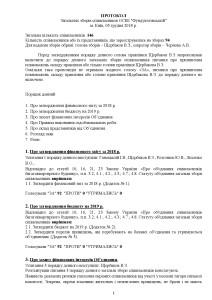 Протокол Заг зборів 2018-12-03 001
