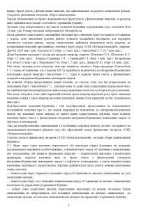 Протокол Заг зборів 2018-12-03 002