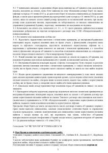 Протокол Заг зборів 2018-12-03 003