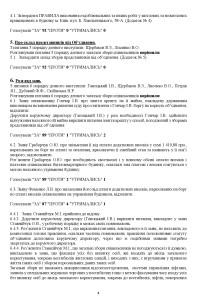 Протокол Заг зборів 2018-12-03 004
