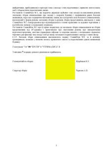 Протокол Заг зборів 2018-12-03 005 копія