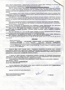 КК Центр комун сервісу. Досудове повідомлення 06.08.2019-002