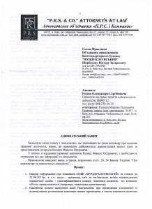 2020-04-22 Адвокатський запит Коляда-001
