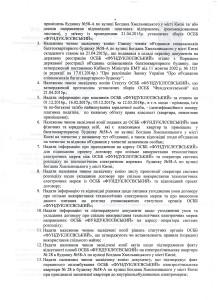 2020-04-22 Адвокатський запит Коляда-002