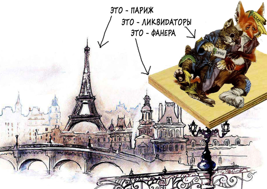 Париж фанера 1