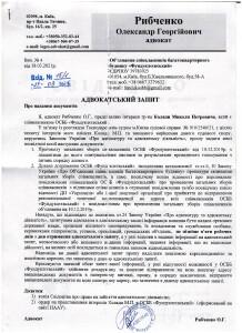 2021-03-18 Адвокатський запит по справі 2540-001