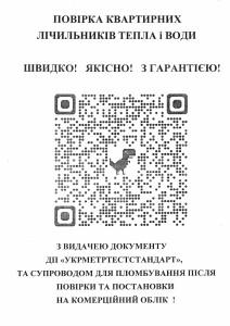2 Scan QR код для оформлення заявки