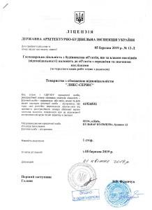 6 Ліцензія виконавця послуг